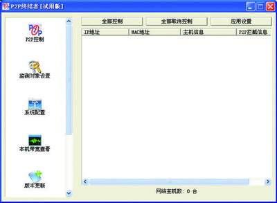 局域网内禁止P2P下载的方法