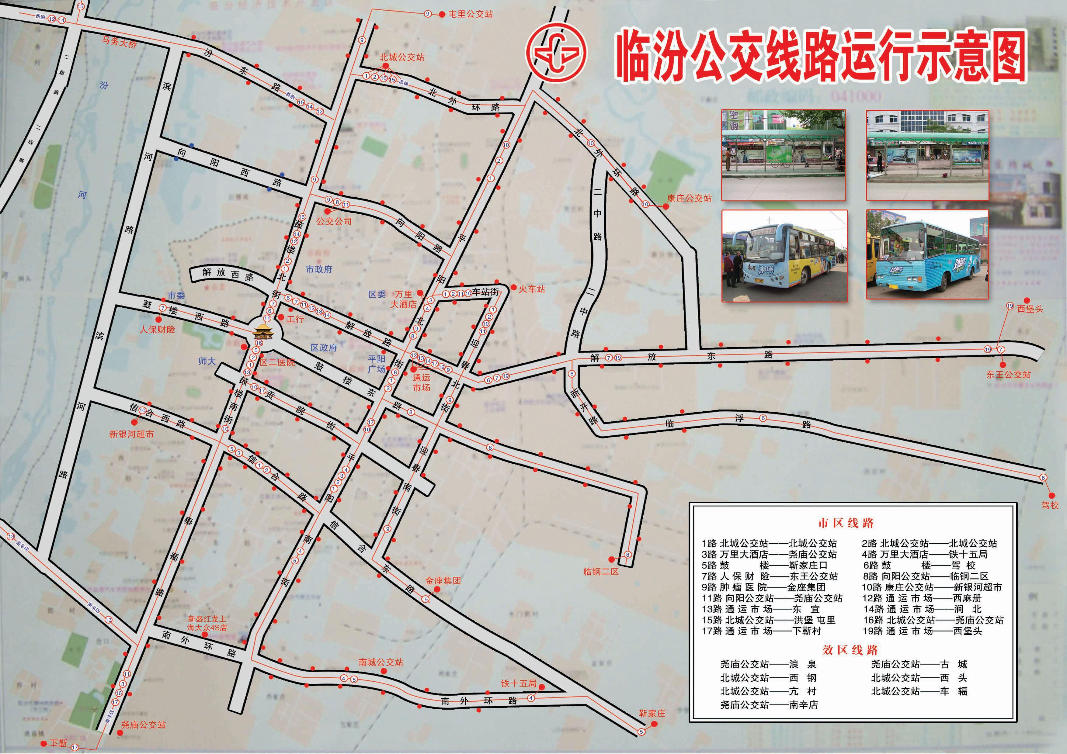 临汾公交运行图