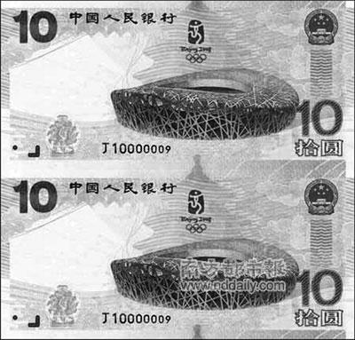 """奥运纪念钞是""""错币""""? 专家称是设计瑕疵"""