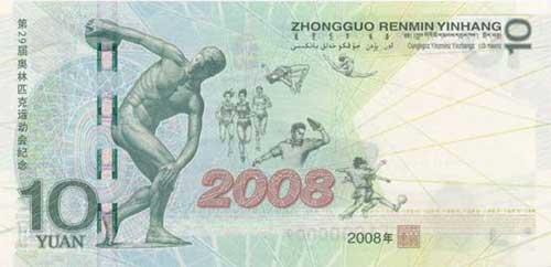 央行将发行奥运纪念钞 面额10元具有流通职能