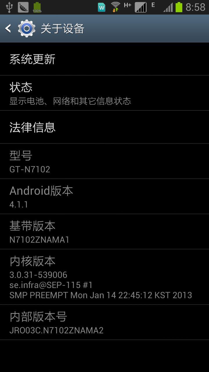 三星NoteII——GT-N7102一次不愉快的升级