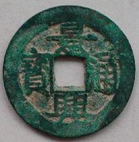 今天知道的几种越南古钱