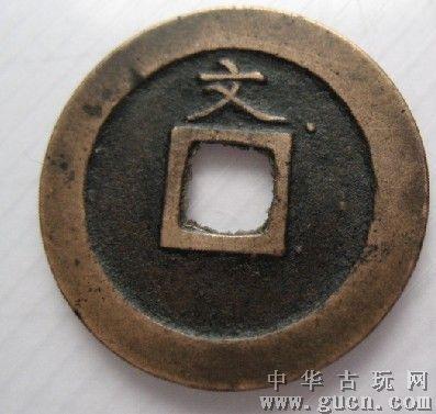 日本古钱币——宽永通宝