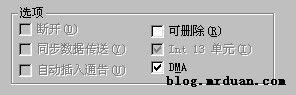 网吧母盘的制作方法(图一)