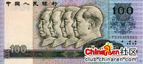 第四套人民币.jpg