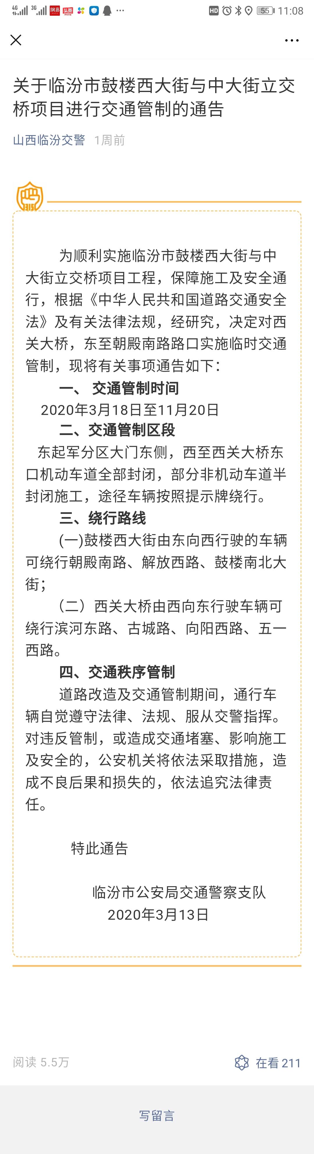 Screenshot_20200325_110829_com.tencent.mm.jpg