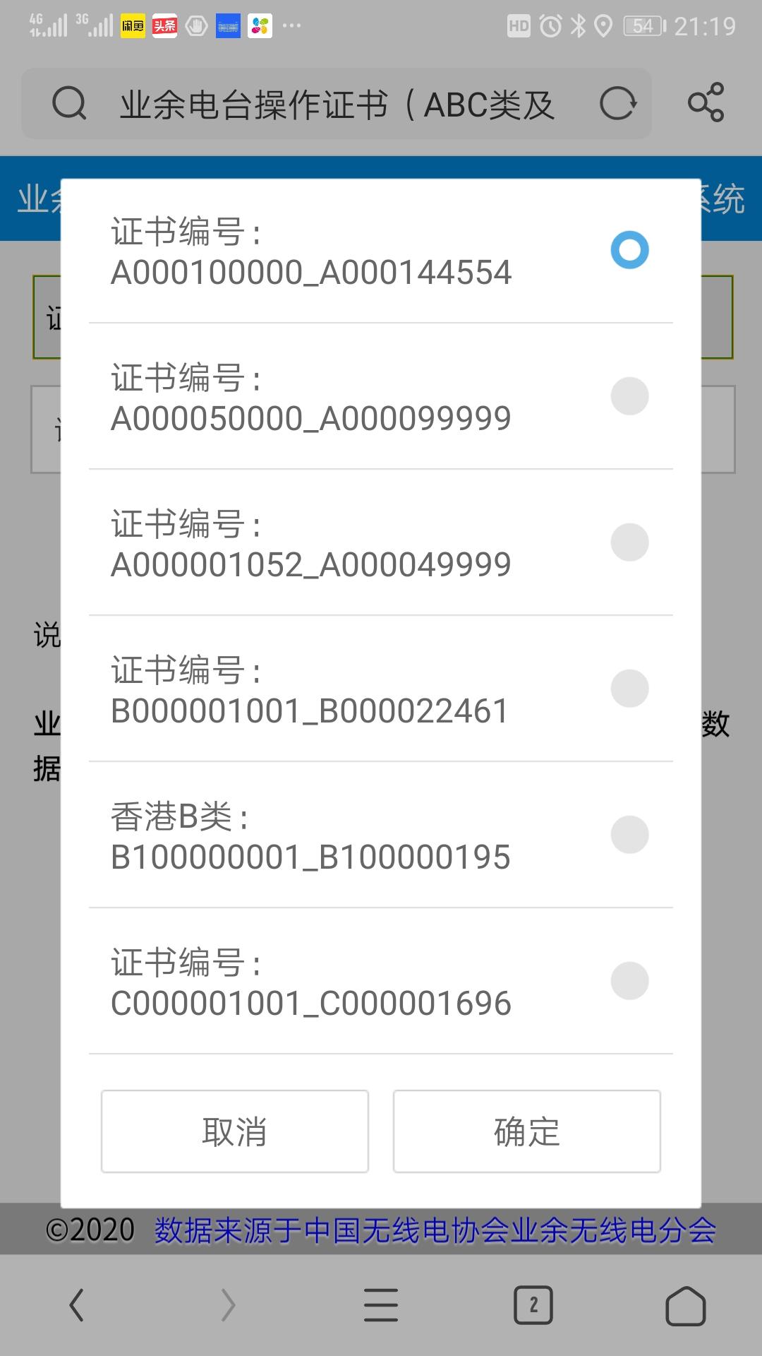 Screenshot_20200809_211935_com.UCMobile.jpg