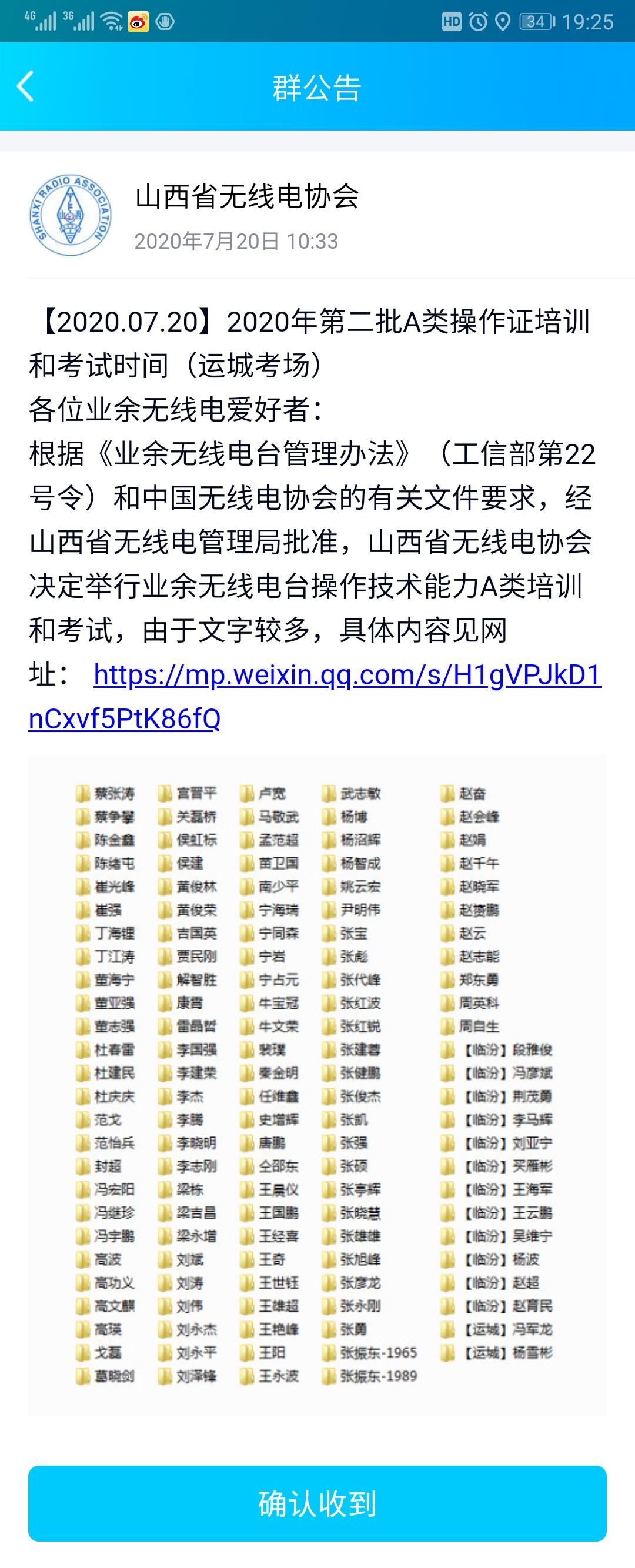 Screenshot_20200807_192522_com.tencent.mobileqq.jpg