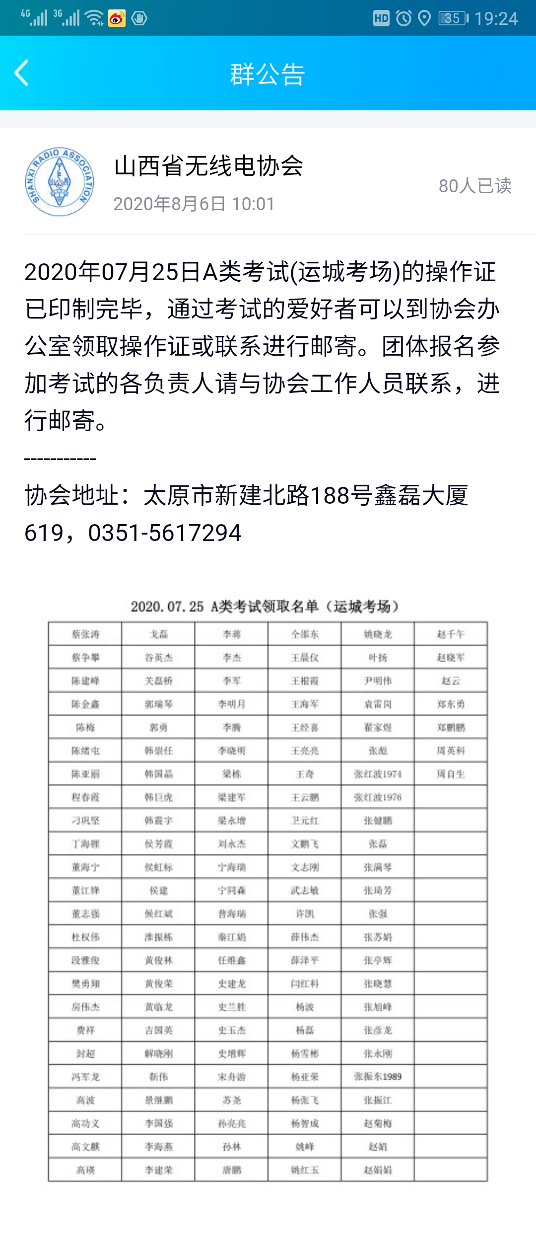 Screenshot_20200807_192359_com.tencent.mobileqq.jpg