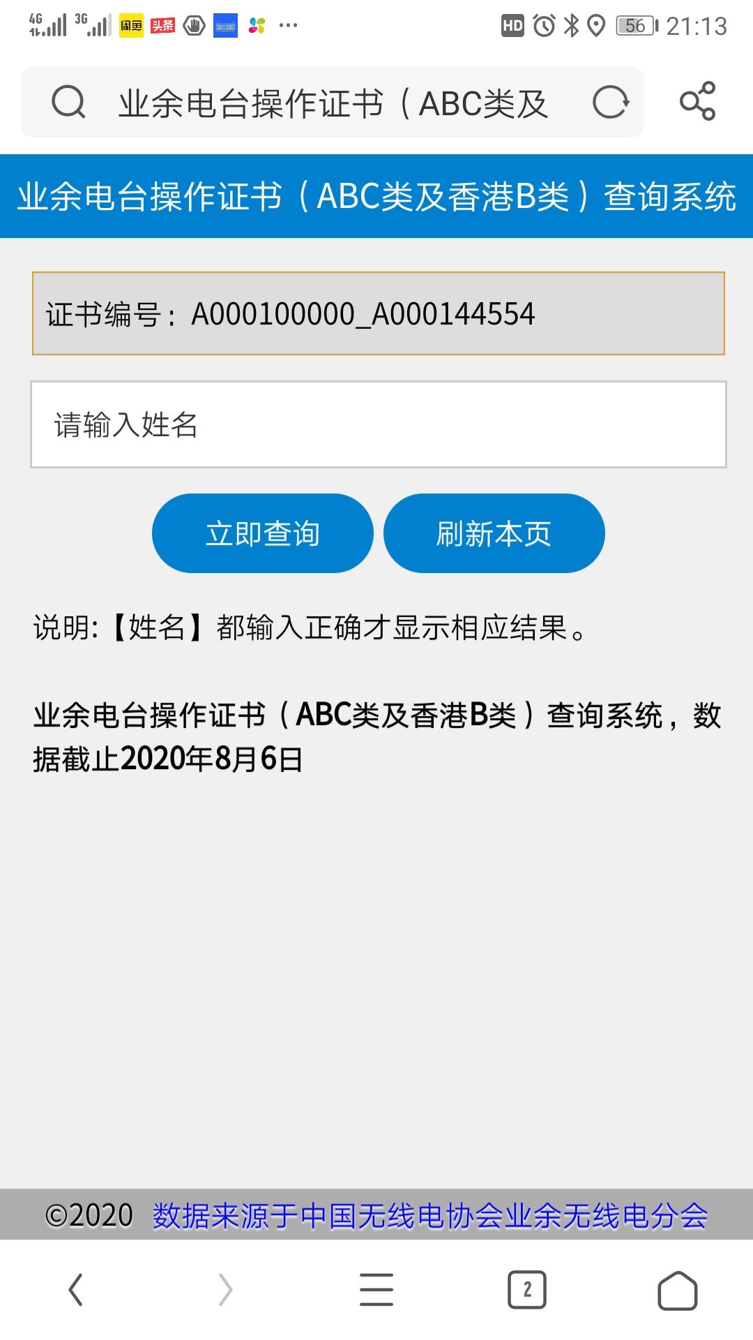 Screenshot_20200809_211354_com.UCMobile.jpg