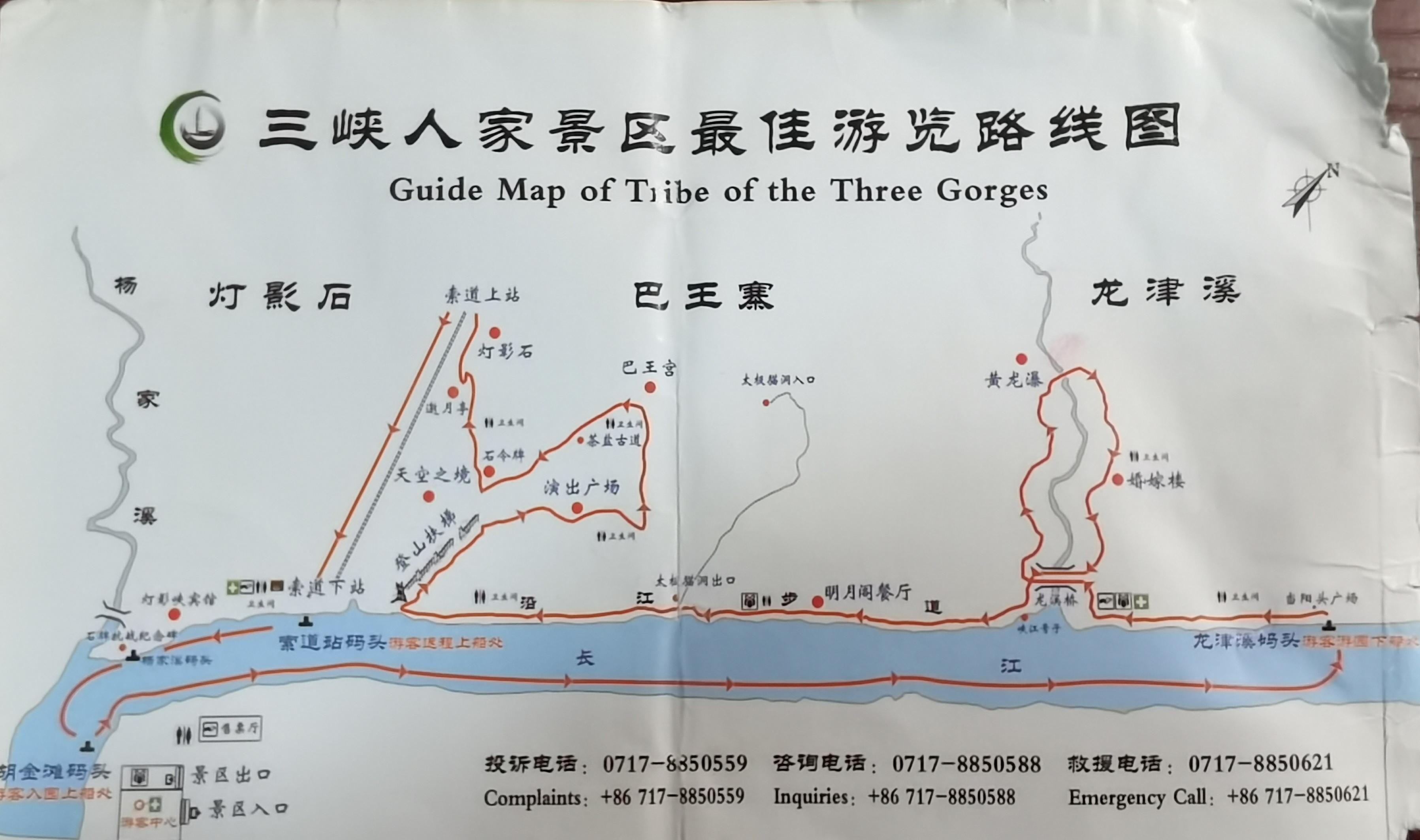 三峡人家游览线路图.jpg