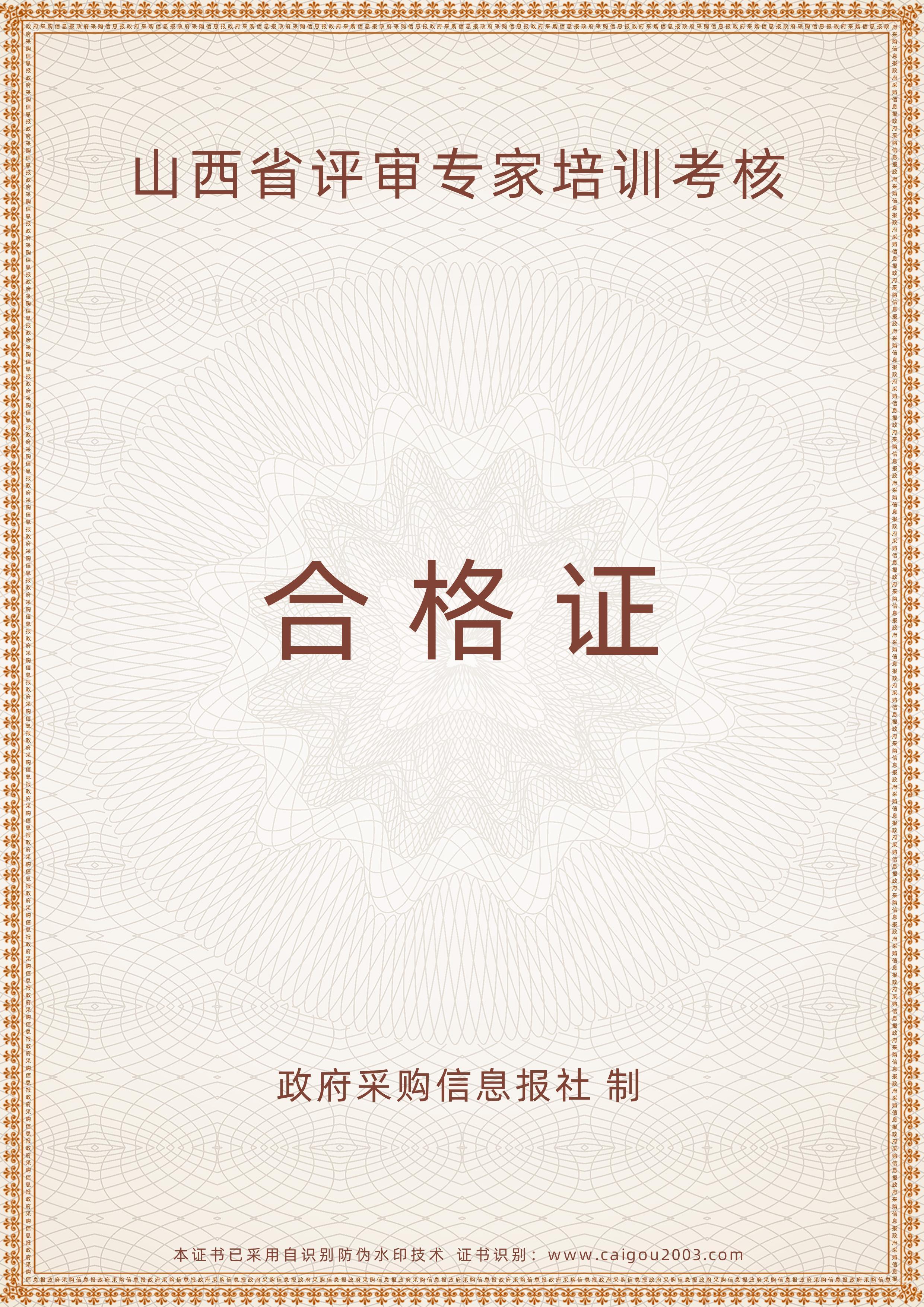 山西省评审专家培训考核合格证