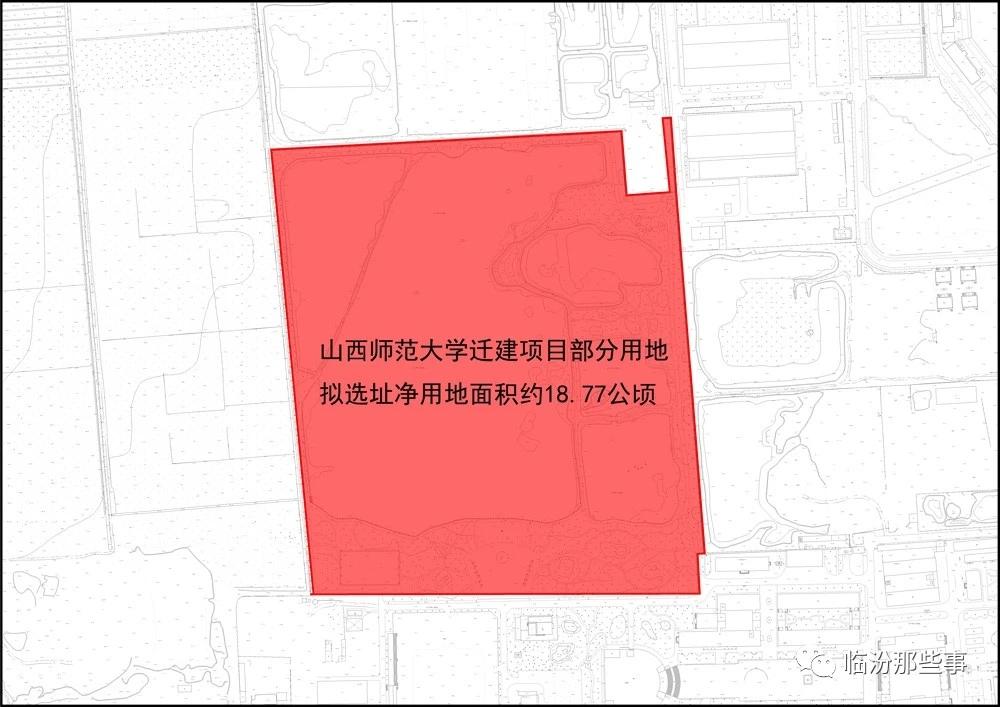 关于山西师范大学迁建项目部分用地选址意见的公示