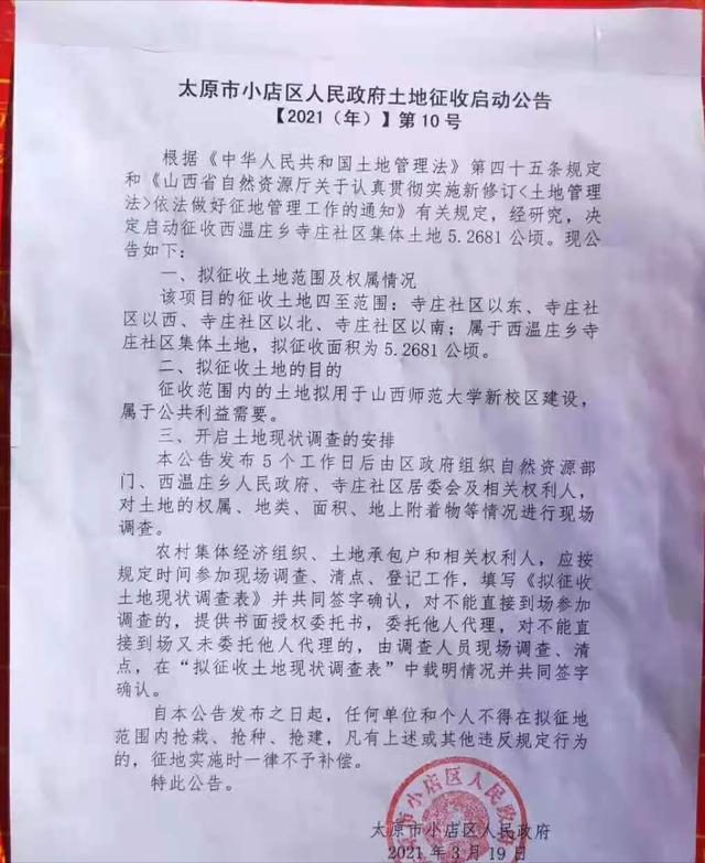 太原市小店区关于山西师范大学新校区建设用地的征收公告