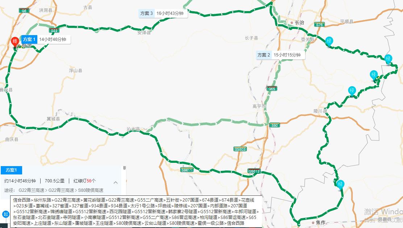 穿越花壶线、鹅屋线、太行1号公路、云台山、双底村线路