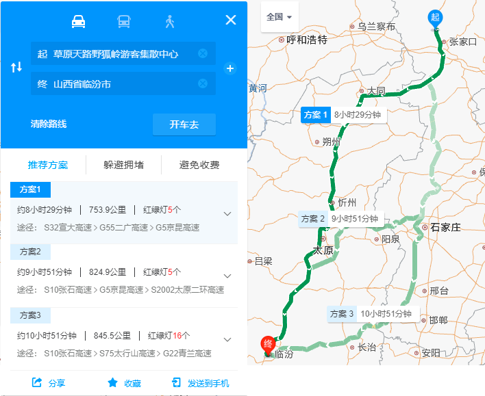 D5草原天路野狐岭——临汾.png