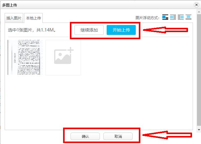 """解决使用""""后台自适应样式1.2""""插件添加附件、图片时多按钮不可见的问题"""