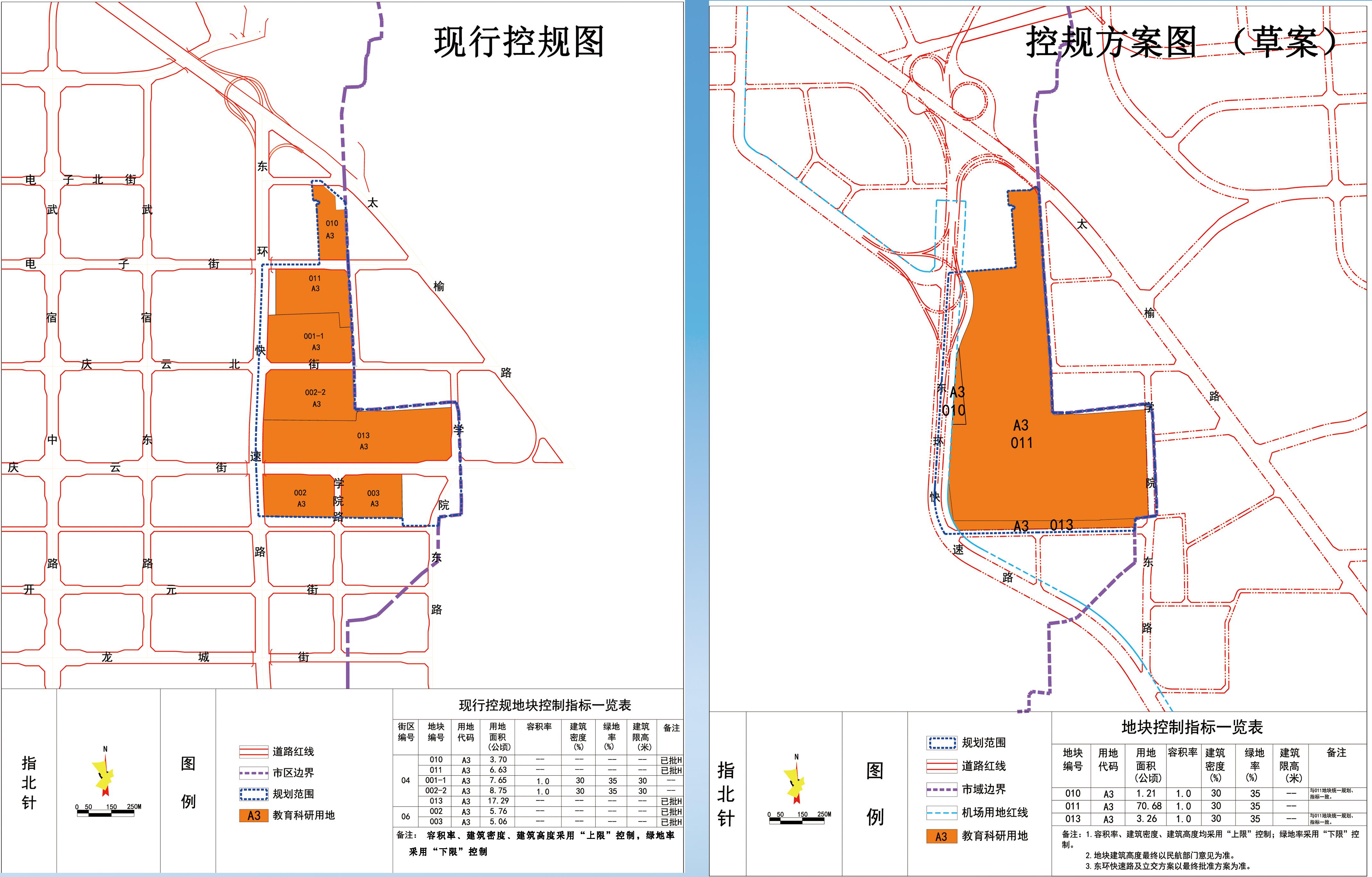 最新!山西师范大学迁建局部用地,太原地块规划总用地87.23公顷