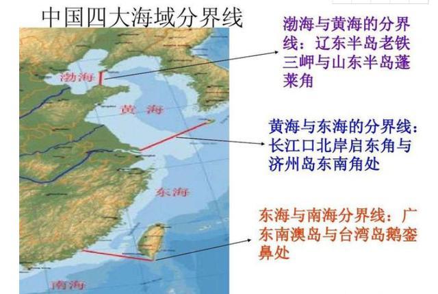 中国四大海域分界线