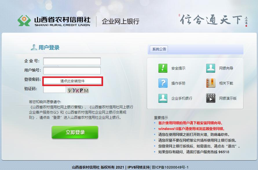 解决山西省农村信用社网银在EDGE浏览器中无法输入密码的问题