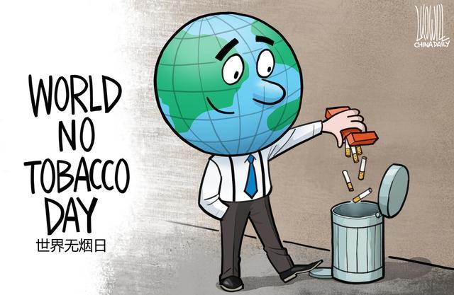 从第34个世界无烟日开始戒烟